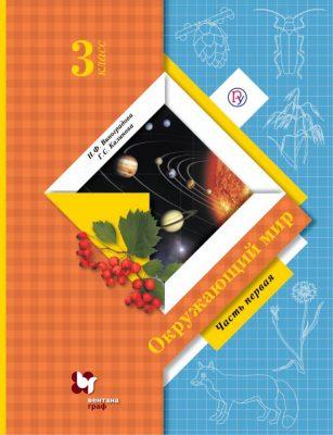 Виноградова. Окружающий мир. 3 класс. Учебник. В 2-х частях.  ФГОС