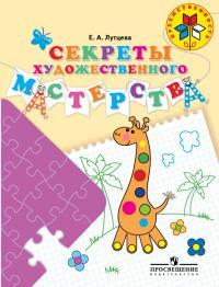 Лутцева. Секреты художественного мастерства. Пособие для детей 5-7 лет (пр)