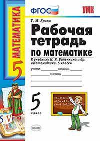 Ерина Т.М. Рабочая тетрадь по математике. 5 класс. К учебнику Н.Я. Виленкина. ФГОС (экз)