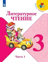 Климанова. Литературное чтение. 3 класс. В двух частях. Часть 1.2  Учебник. /ШкР