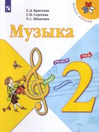 Критская. Музыка. 2 класс. Учебник. /ШкР
