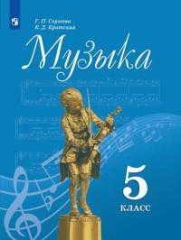 Сергеева. Музыка. 5 класс. Учебник.