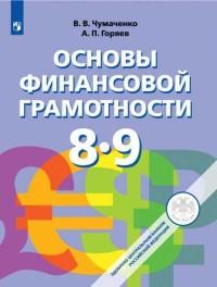 Чумаченко. Основы финансовой грамотности. 8-9 классы. Учебник.(пр)