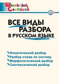Клюхина И.В.  Все виды разбора в русском языке. ФГОС  (ВАКО)