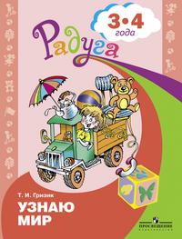 Гризик. Узнаю мир. Развивающая книга для детей 3-4 лет