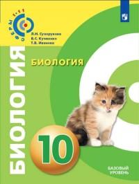 Сухорукова. Биология. 10 класс. Базовый уровень. Учебник. (пр)