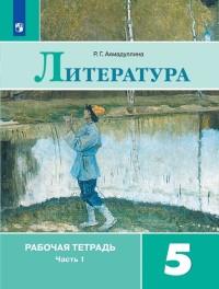 Ахмадуллина. Литература. Рабочая тетрадь. 6 класс. В 2-х ч. Ч.1,2 (комплект) (пр)