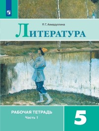 Ахмадуллина. Литература. Рабочая тетрадь. 5 класс. В 2-х ч. Ч.1.2 (комплект) (пр)