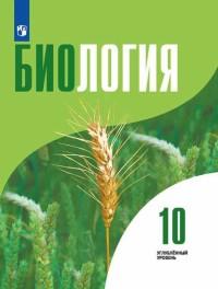 Высоцкая. Биология 10 класс. Углублённый уровень. Учебник. (пр)