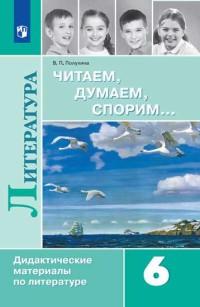 Полухина В.П.  Читаем, думаем, спорим. Дидактические материалы. 6 класс (пр)