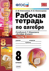 Ключникова Е.М. Рабочая тетрадь по алгебре. 8 класс. Часть 1.2  К учебнику А.Г. Мордковича «Алгебра. 8 класс». ФГОС (экз)