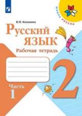 Канакина. Русский язык. Рабочая тетрадь. 2 класс. В 2-х ч. Ч. 1,2  /ШкР