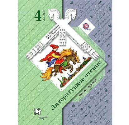 Ефросинина. Литературное чтение. 4 класс. Учебник.  ФГОС