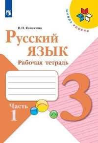 Канакина. Русский язык. Рабочая тетрадь. 3 класс. В 2-х ч. Ч. 1,2  /ШкР