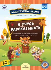Мишуткина школа. Я учусь рассказывать. 5-6 лет. Развивающая тетрадь для дошкольников с рекомендациями для родителей. ФГОС