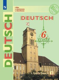 Бим. Немецкий язык. 6 класс. В 2 частях. Часть 1.2 (комплект) Учебник. (пр)