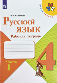 Канакина. Русский язык. Рабочая тетрадь. 4 класс. В 2-х ч. Ч. 1,2 (комплект) /ШкР