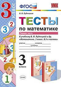 Рудницкая В.Н. Тесты по математике. 3 класс. Часть 1.2  К учебнику В.Н. Рудницкой, Т.В. Юдачевой. ФГОС (экз)