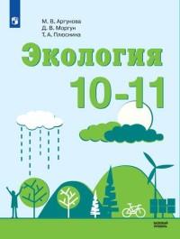 Аргунова. Экология. 10-11 классы. Базовый уровень. Учебник. (пр)