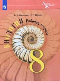 Пасечник В.В. Биология. 8 класс. Рабочая тетрадь (пр)