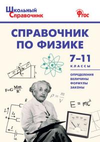 Трусова М.С. Справочник по физике. 7-11 классы (ВАКО)