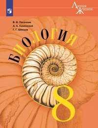 Пасечник. Биология. 8 класс. Учебник. (пр)