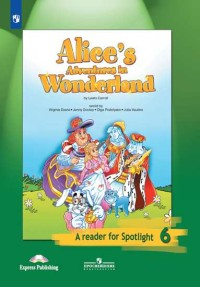 Ваулина Ю.Е.  Английский в фокусе. Spotlight. 6 класс. Книга для чтения «Алиса в стране чудес». (пр)