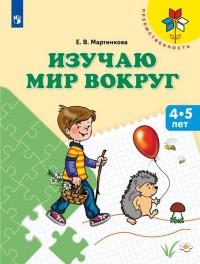 Мартинкова Е.В. Изучаю мир вокруг. 4-5 лет (пр)
