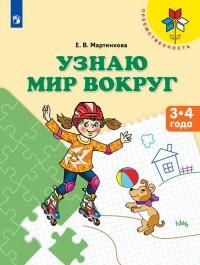 Мартинкова Е.В. Узнаю мир вокруг. 3-4 года (пр)