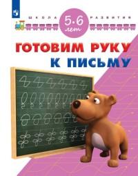 Гаврина С.В. Готовим руку к письму. 5-6 лет (пр)