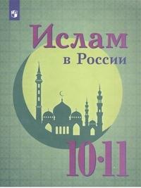 Ислам в России. 10-11 классы