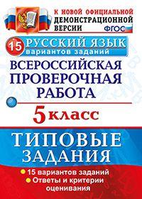 Дощинский Р.А. Русский язык. 5 класс. Всероссийская проверочная работа. Типовые задания. ФГОС (экз)