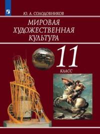 Солодовников. Мировая художественная культура. 11 класс. Учебник. (пр)