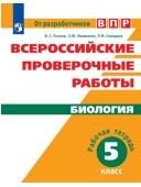 Рохлов В.С. Всероссийские проверочные работы. Биология. Рабочая тетрадь. 5 класс (пр)