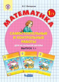 Петерсон. Математика 1 кл. Самост. и контр. работы. В 2-х ч.   (ФГОС).