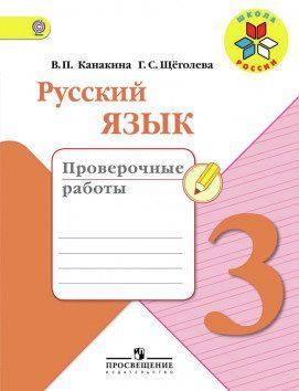 Канакина. Русский язык. 3 кл. Проверочные работы. (ФГОС)
