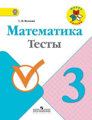 Волкова. Математика. 3 кл. Тесты. (ФГОС)
