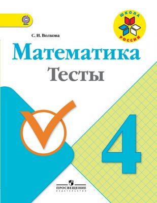 Волкова. Математика. 4 кл. Тесты. (ФГОС)