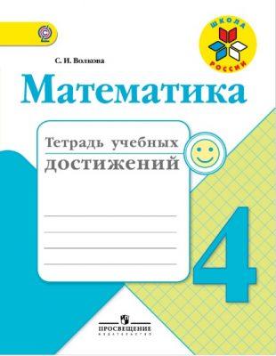 Волкова. Математика. 4 кл. Тетрадь учебных достижений. (ФГОС)