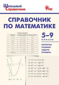 Рурукин А.Н.  Справочник по математике. 5-9 классы. ФГОС  (ВАКО)