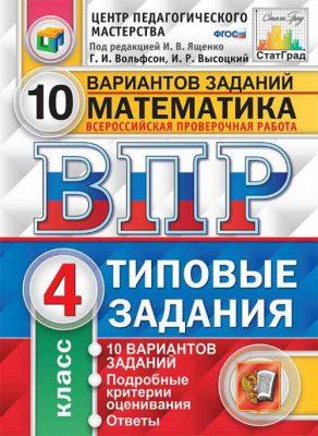 ВПР. ЦПМ. СТАТГРАД. Математика. 4 кл. 10 вариантов. ТЗ. / Ященко. (ФГОС).