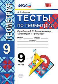 Фарков А.В. Тесты по геометрии. 9 класс. К учебнику Л.С. Атанасяна «Геометрия. 7-9 классы». ФГОС (экз)