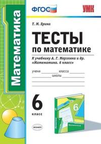 Ерина Т.М. Тесты по математике. 6 класс. К учебнику А.Г. Мерзляка. ФГОС (экз)