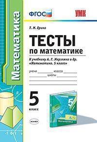 Ерина Т.М. Тесты по математике. 5 класс. К учебнику А.Г. Мерзляка. ФГОС (экз)