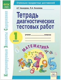 КЭС. Тетрадь диагност. тестовых работ. Математика. 1 класс. ФГОС. / Ахметова, Киселева.