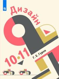 Гуров Г.Е. Дизайн. 10-11 класс. Учебное пособие (пр)