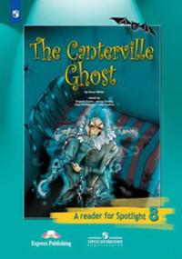 Ваулина Ю.Е. Английский в фокусе. Spotlight. 8 класс. Книга для чтения. The Canterville Ghost