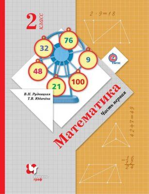 Рудницкая. Математика 2 класс. Учебник. В 2 частях.  ФГОС