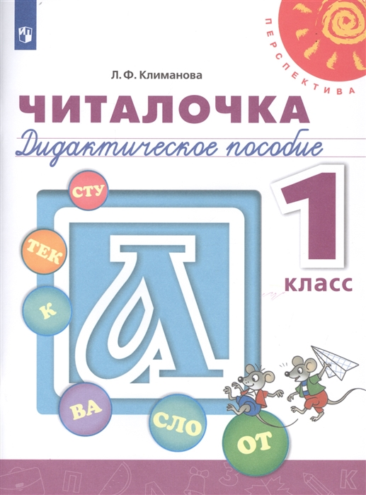 Климанова. Читалочка. Дидактическое пособие. 1 класс /Перспектива