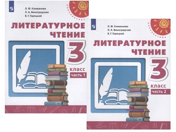 Климанова. Литературное чтение. 3 класс. В двух частях. Часть 1.2 (комплект) Учебник. /Перспектива